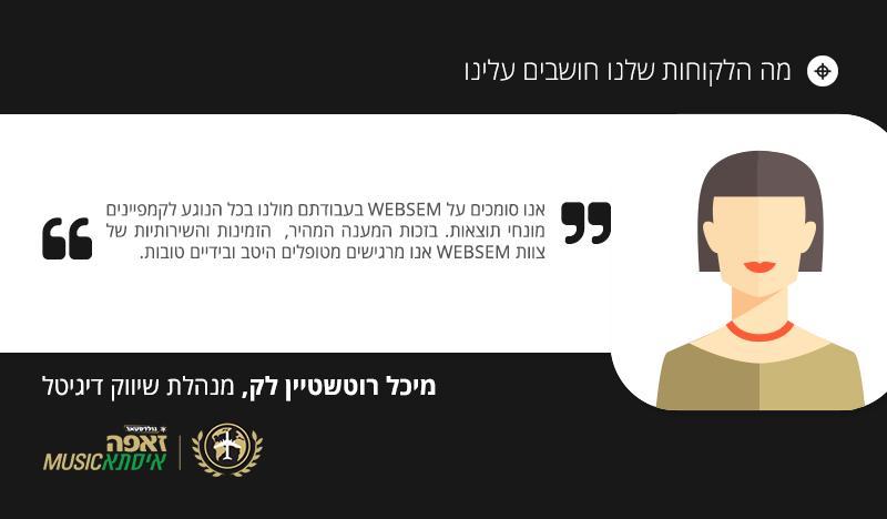 חוות דעת לקוח זאפה איסתא מיוזיק - WEBSEM