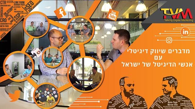 פרויקט מדברים שיווק דיגיטלי TVM