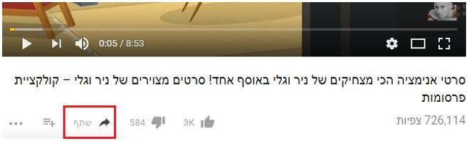 שיתוף סרטון יוטיוב